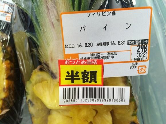 crazy supermarket (6)