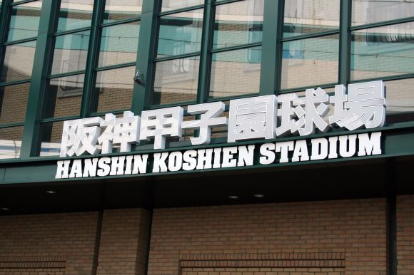 Hanshin_Koshien_Stadium_Oct09_27