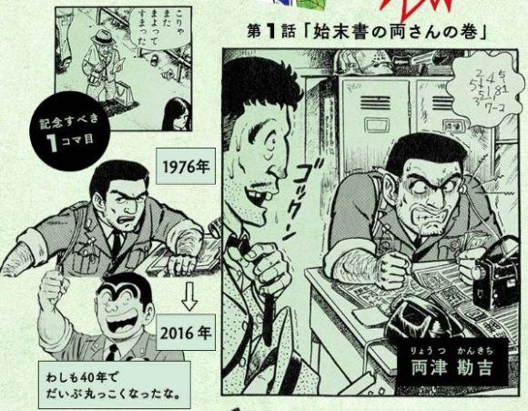 kochikame3