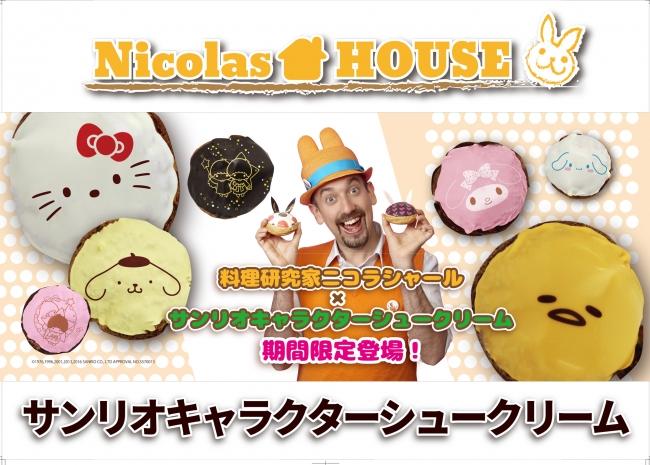 nicholas-house-sanrio