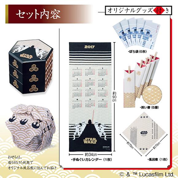 osechi-stawrars05