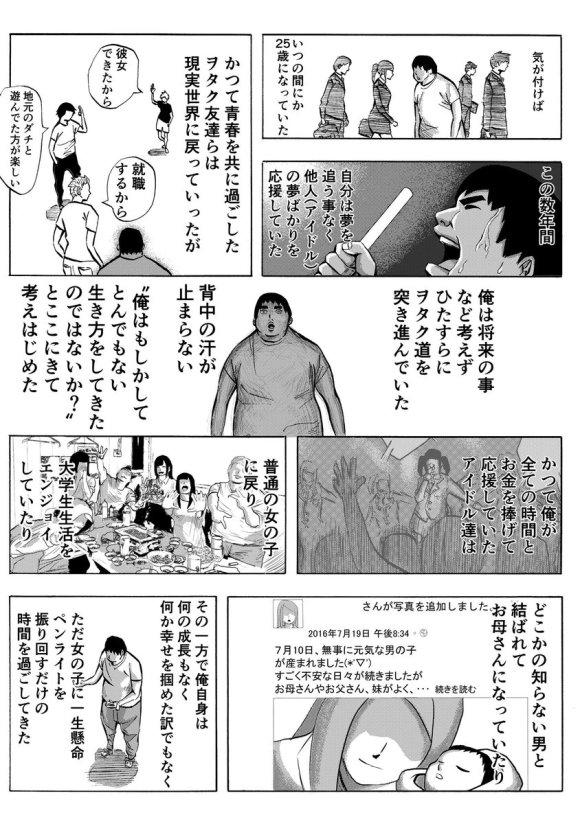 otaku comic 2