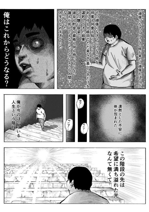 otaku comic 3