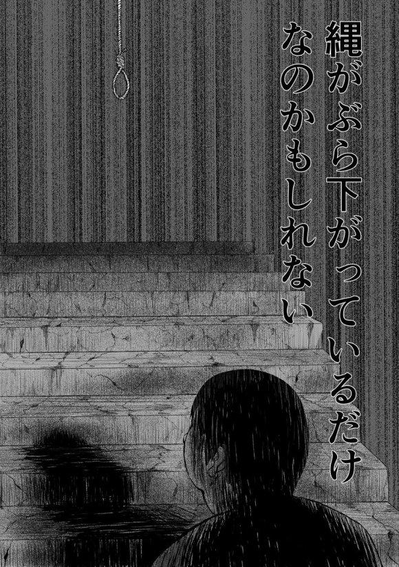 otaku comic 4