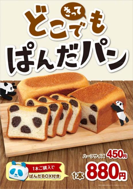 panda-bread-03