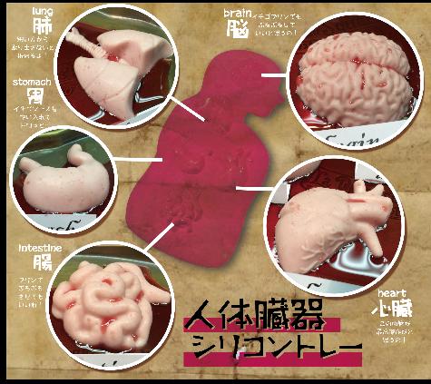 organ-choco-02