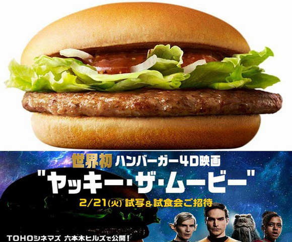 yakki-burger