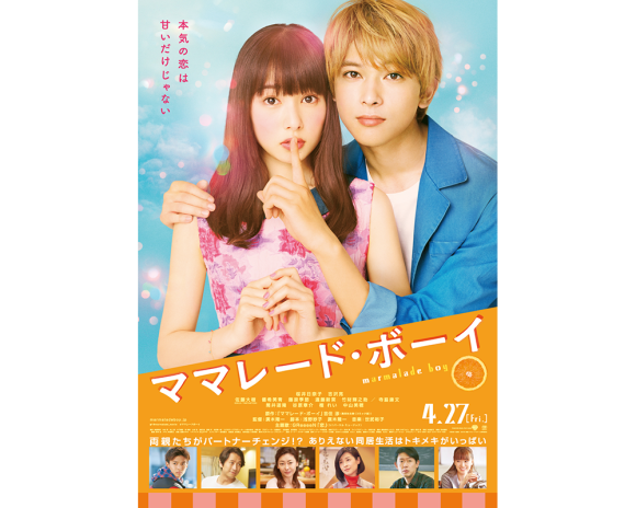 Hit 90s Shojo Anime Classic Marmalade Boy Live Action Movie Trailer Release Date Revealed Soranews24 Japan News