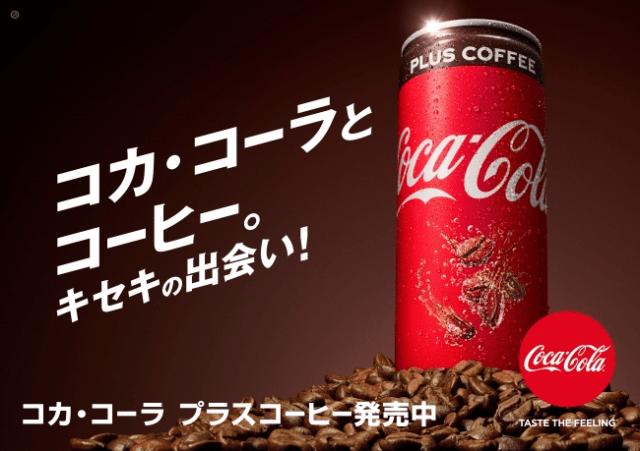 Coca-Cola with Coffee sebenarnya sudah sempat diluncurkan di Jepang pada 2017 silam. Sejak saat itu minuman inovasi tersebut menjadi cara baru bagi para pecinta kopi dan minuman bersoda untuk dapat menikmati keduanya.