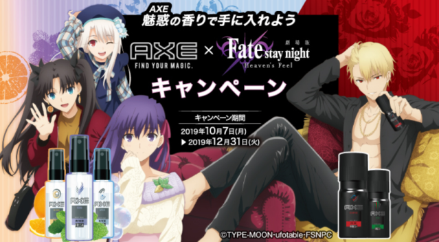 Fate/stay night and Axe body spray partner up in attempt to make ...