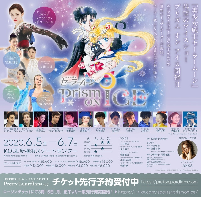 Sailor Moon On Ice Skater Evgenia Medvedeva Appears In Costume For First Official Ice Show Pics Soranews24 Japan News