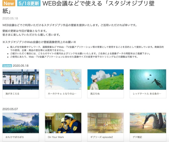 Studio Ghibli Releases Last Set Of Wallpapers To Download And Use As Backgrounds For Video Calls Soranews24 Japan News