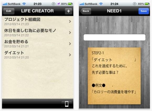 lifecreator2
