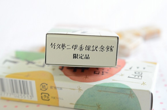yumeji4