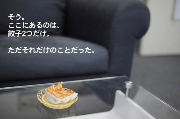 gyouza10