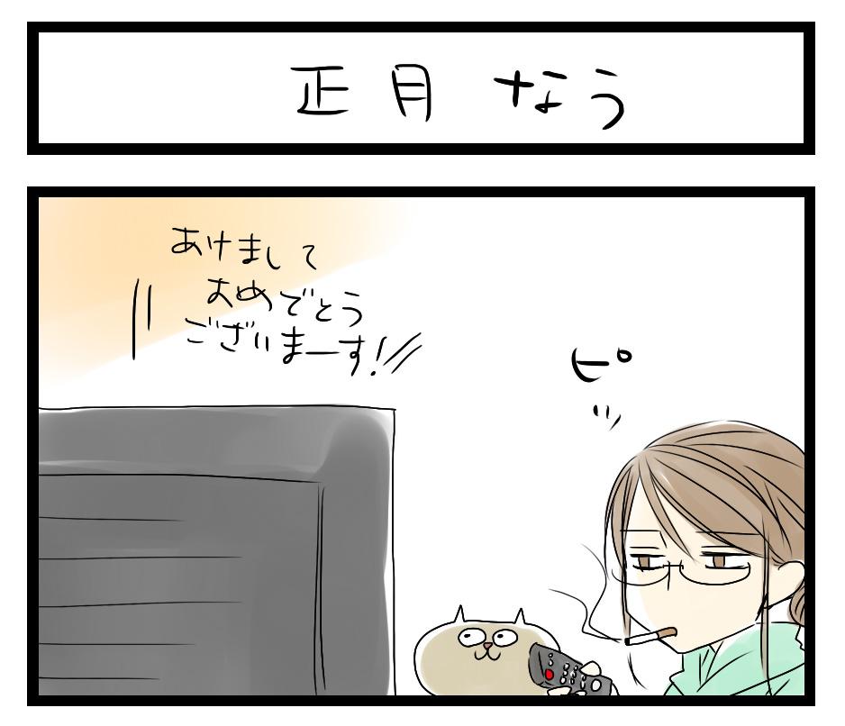 サチコと神ねこ様60 (2)