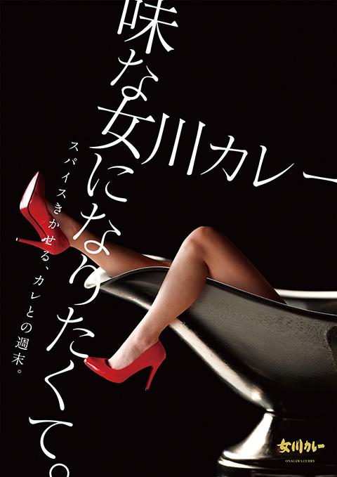 女川カレーポスター-02