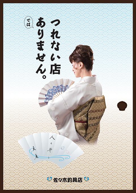 佐々木釣具店02