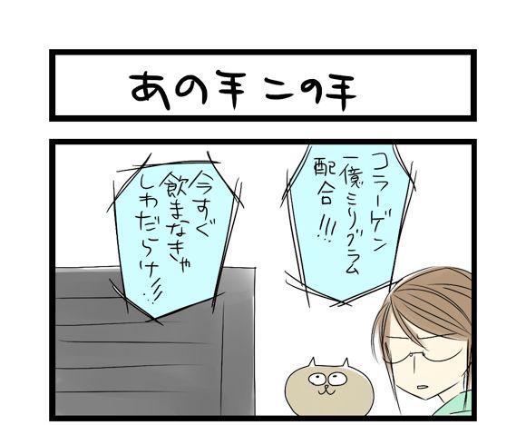 サチコと神ねこ様122 (1)