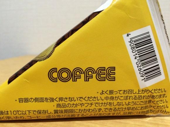 coffemilk3