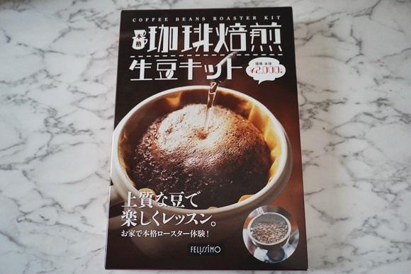 coffeebaisenkit1