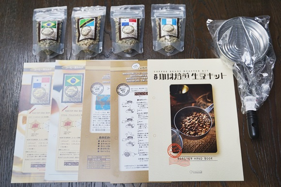 coffeebaisenkit3