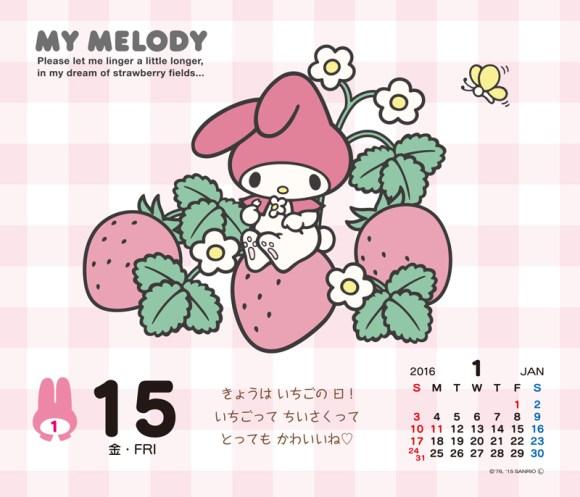16マイメロ02折.indd