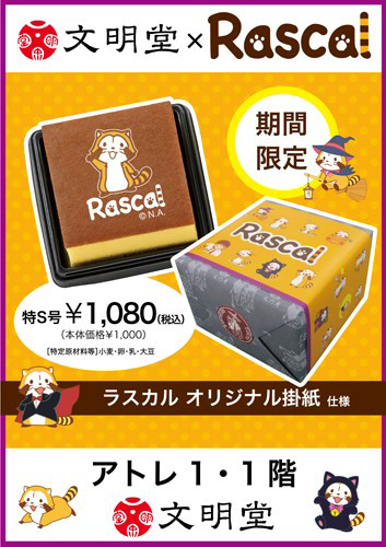 rascal6