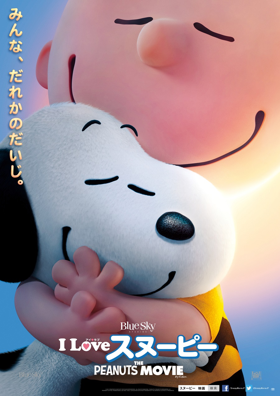 snoopy_honposter_OL