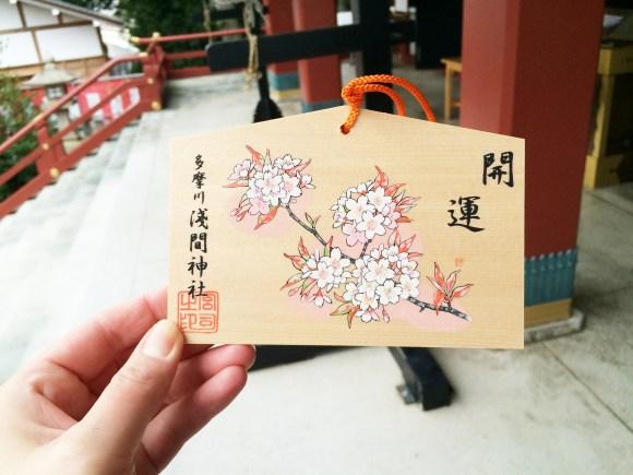 浅間神社1