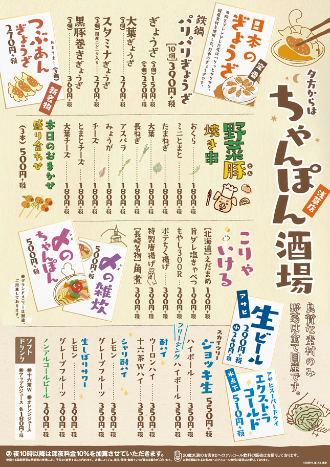 menu_imgsakaba