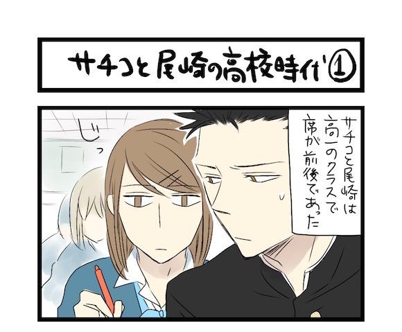 サチコと神ねこ様357(改) 2