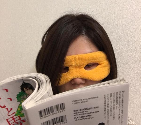 eyemask3
