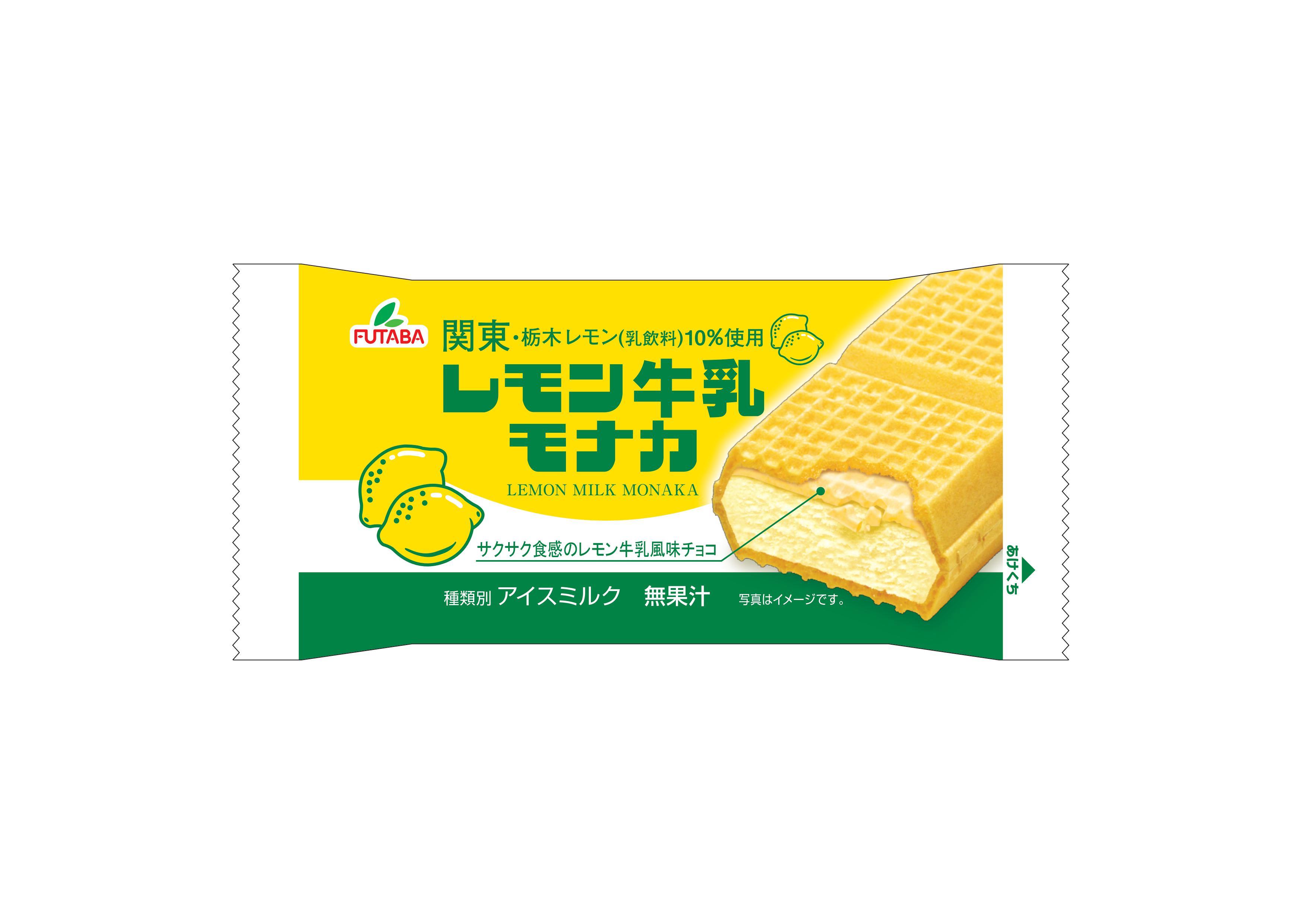 レモン牛乳モナカパッケージ