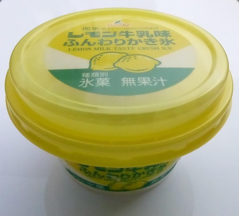 レモン牛乳味ふんわりかき氷【パッケージ】