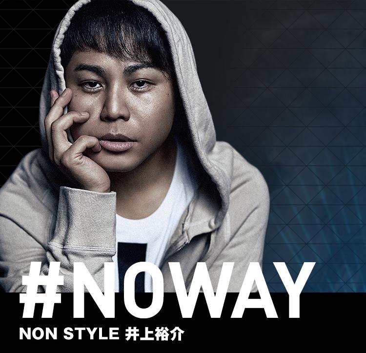 NONSTYLE井上さん(#NOWAY[イノーウェイ])画像