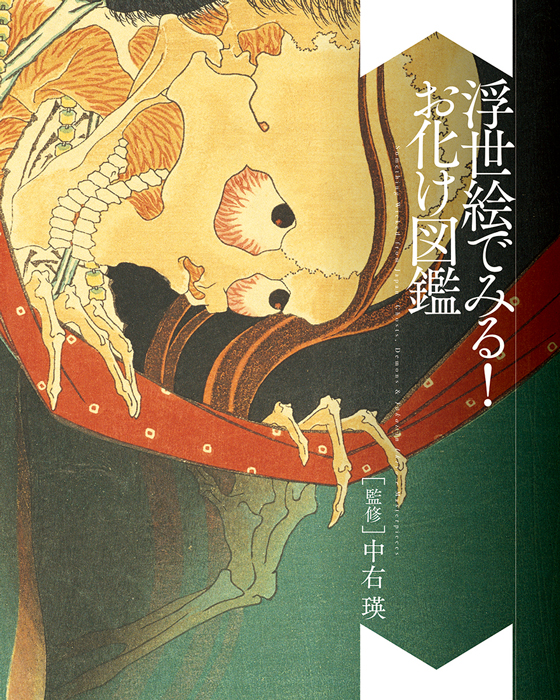 yurei1