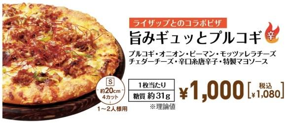 ピザハット 旨みギュッとプルコギ