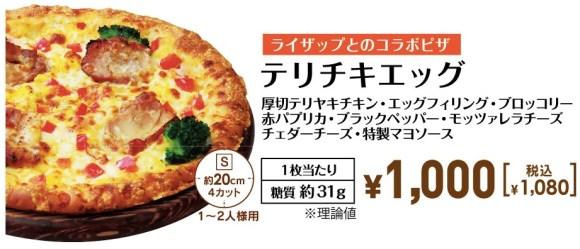 ピザハット テリチキエッグ