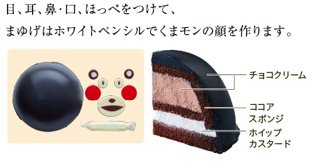 kumamon_cake