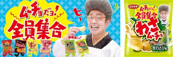 wasabi1