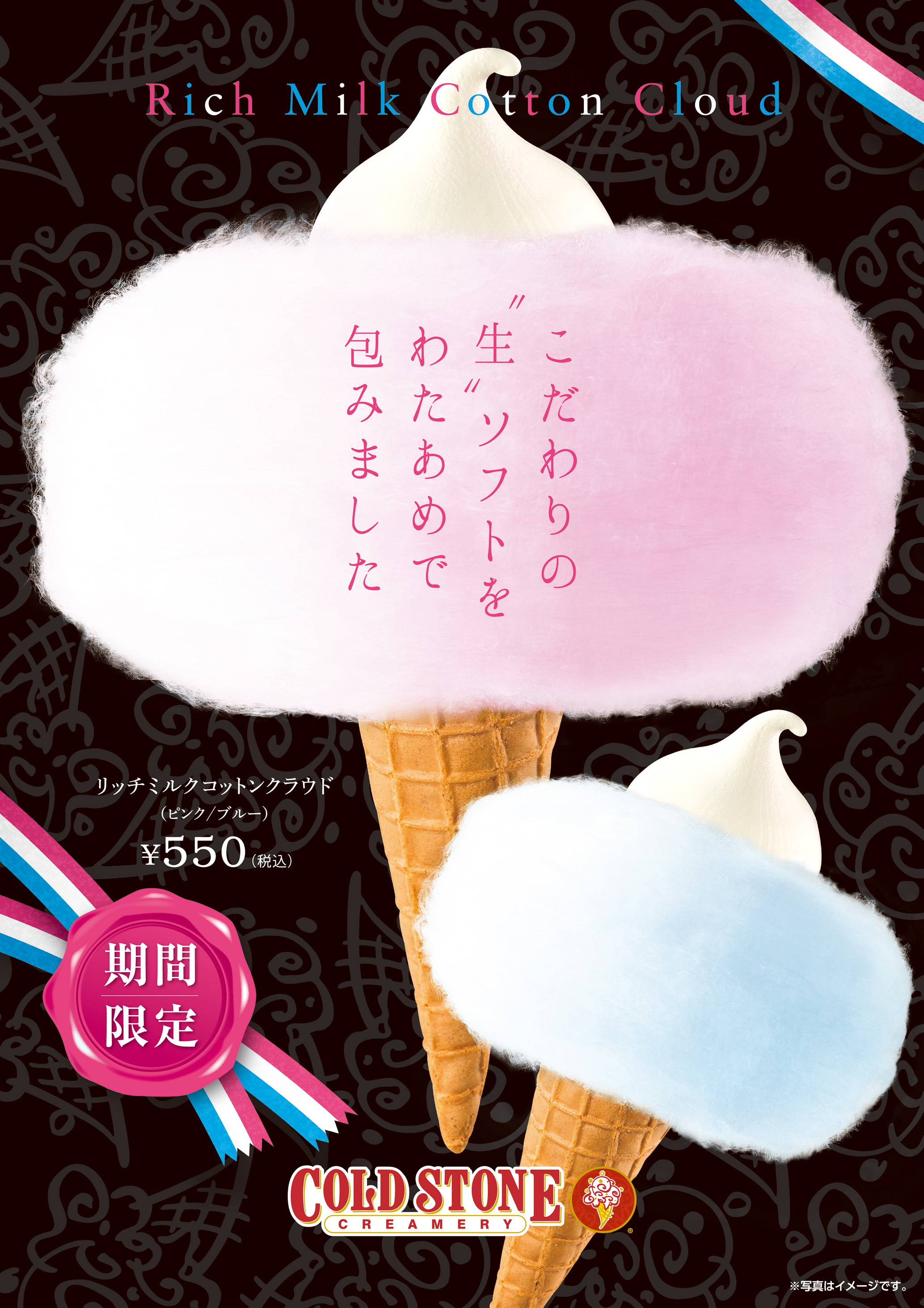 coldstone_poster_A1_CC³