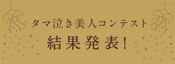 tamanaki_top