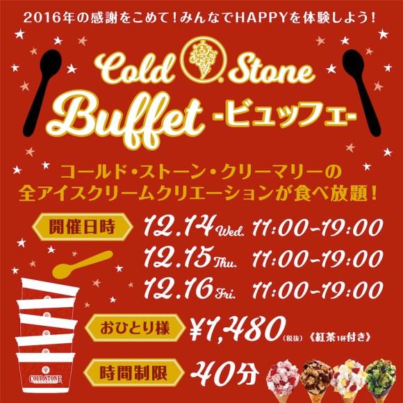2016_cs_buffet_press