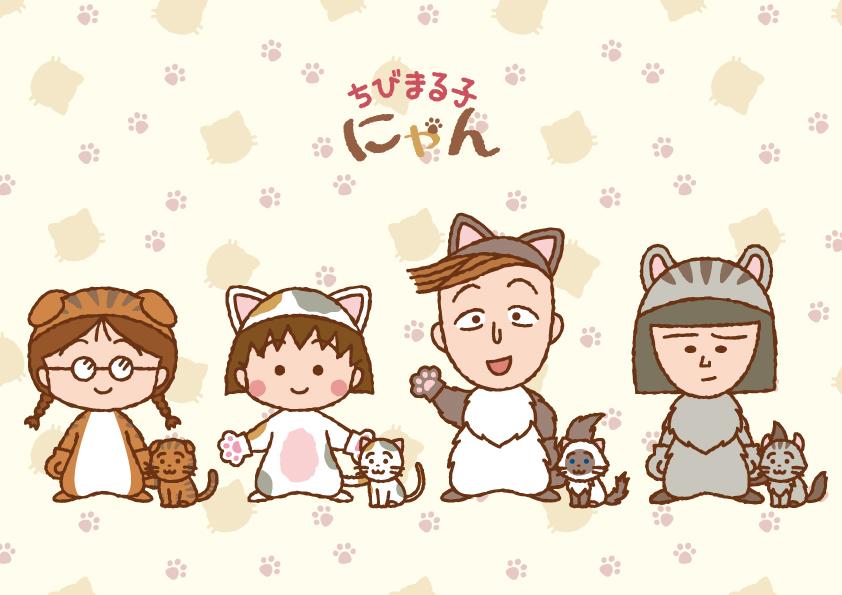 chibimaruko_nyan_01_0502