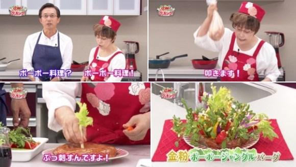 新たな「平野レミ伝説」が爆誕! ハンバーグに野菜をブッ刺し ...