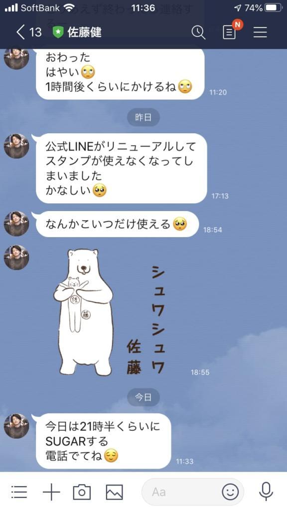 Line 本人 佐藤健