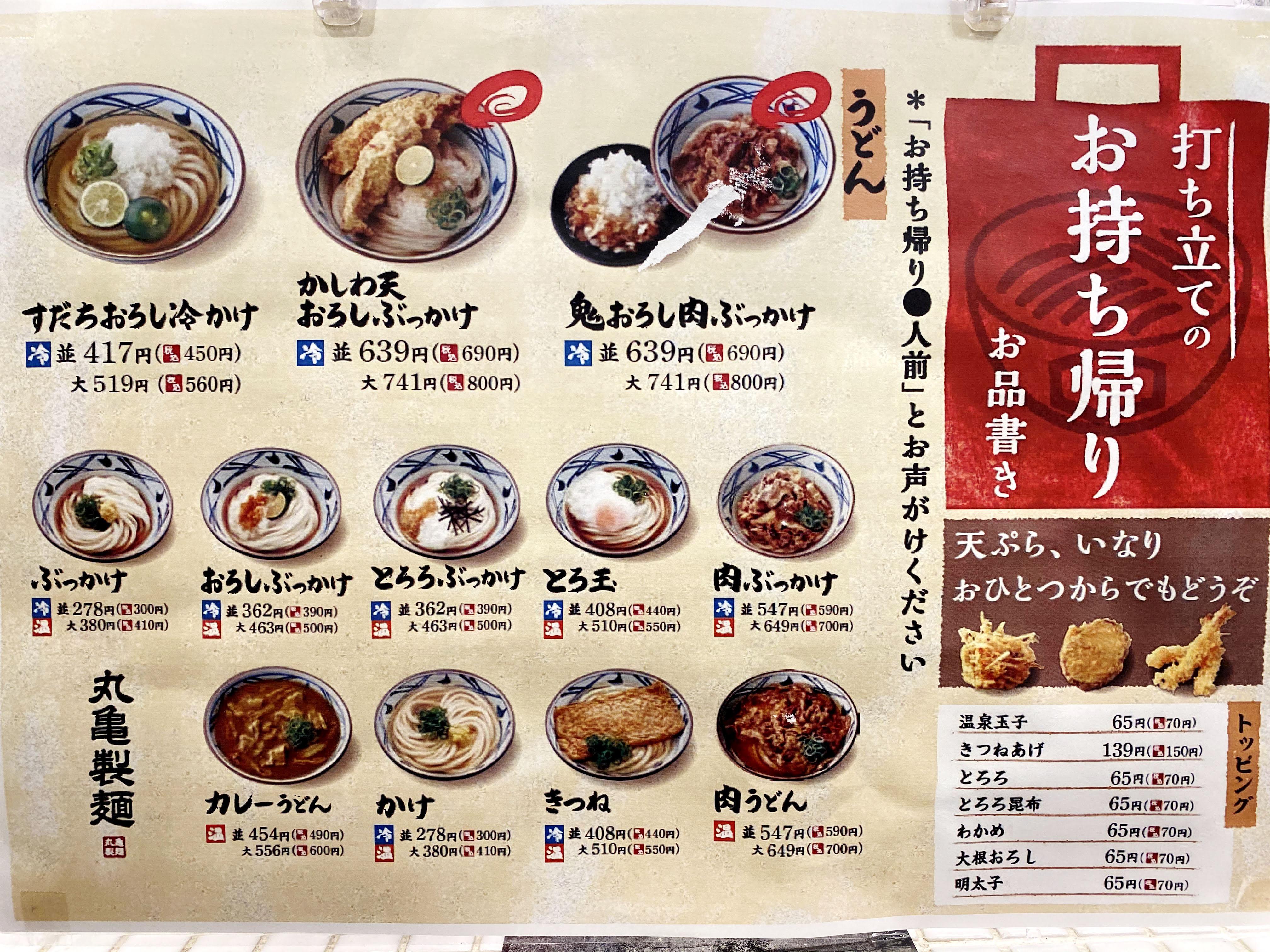 製 麺 テイクアウト 丸亀